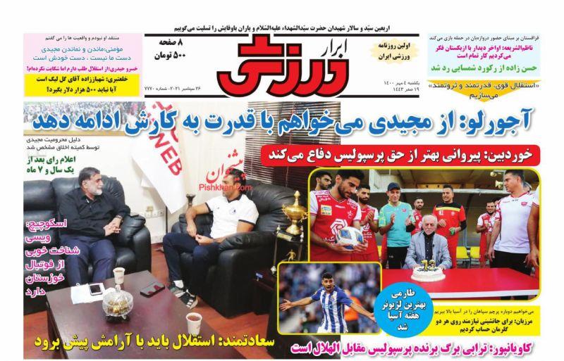 عناوین اخبار روزنامه ابرار ورزشى در روز یکشنبه ۴ مهر
