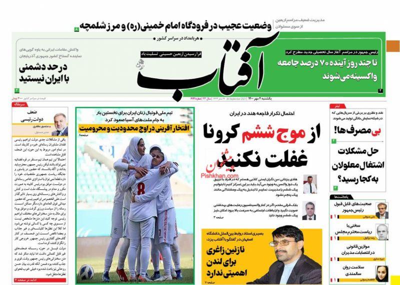 عناوین اخبار روزنامه آفتاب یزد در روز یکشنبه ۴ مهر