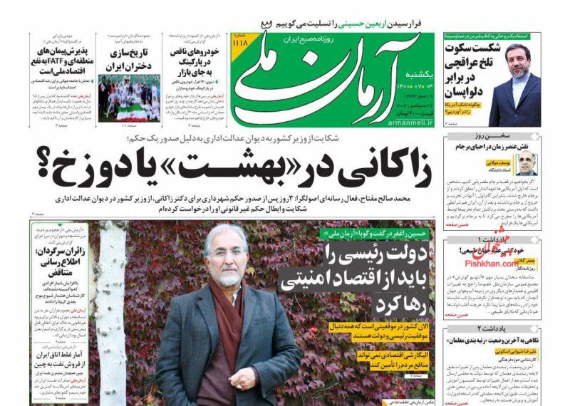 عناوین اخبار روزنامه آرمان ملی در روز یکشنبه ۴ مهر