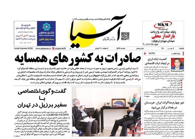 عناوین اخبار روزنامه آسیا در روز یکشنبه ۴ مهر