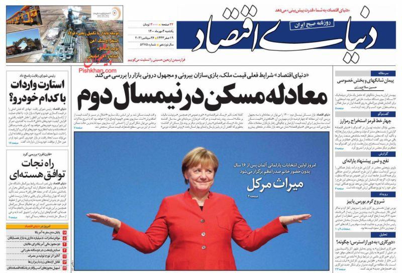 عناوین اخبار روزنامه دنیای اقتصاد در روز یکشنبه ۴ مهر