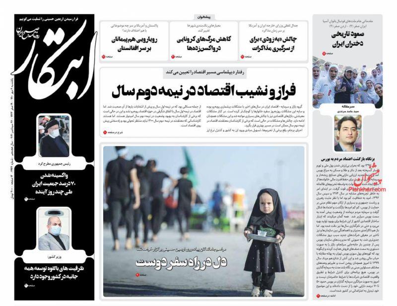 عناوین اخبار روزنامه ابتکار در روز یکشنبه ۴ مهر