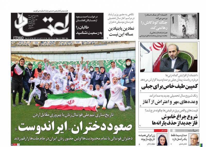 عناوین اخبار روزنامه اعتماد در روز یکشنبه ۴ مهر