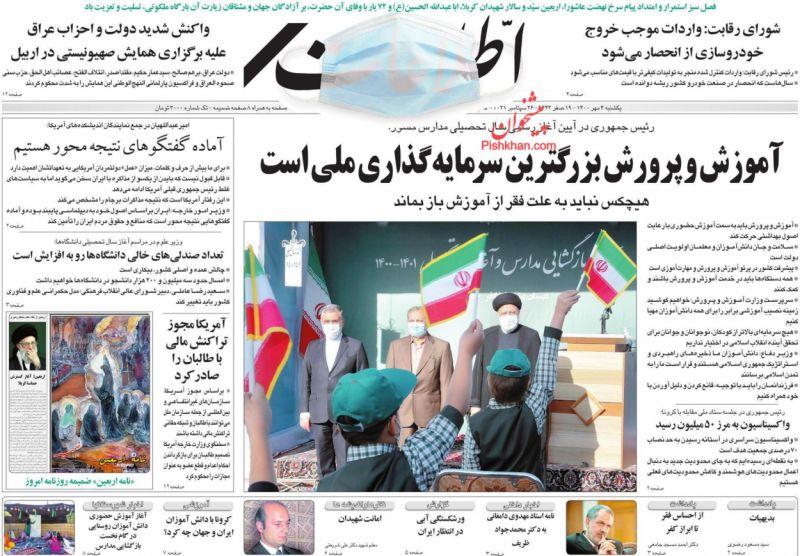 عناوین اخبار روزنامه اطلاعات در روز یکشنبه ۴ مهر