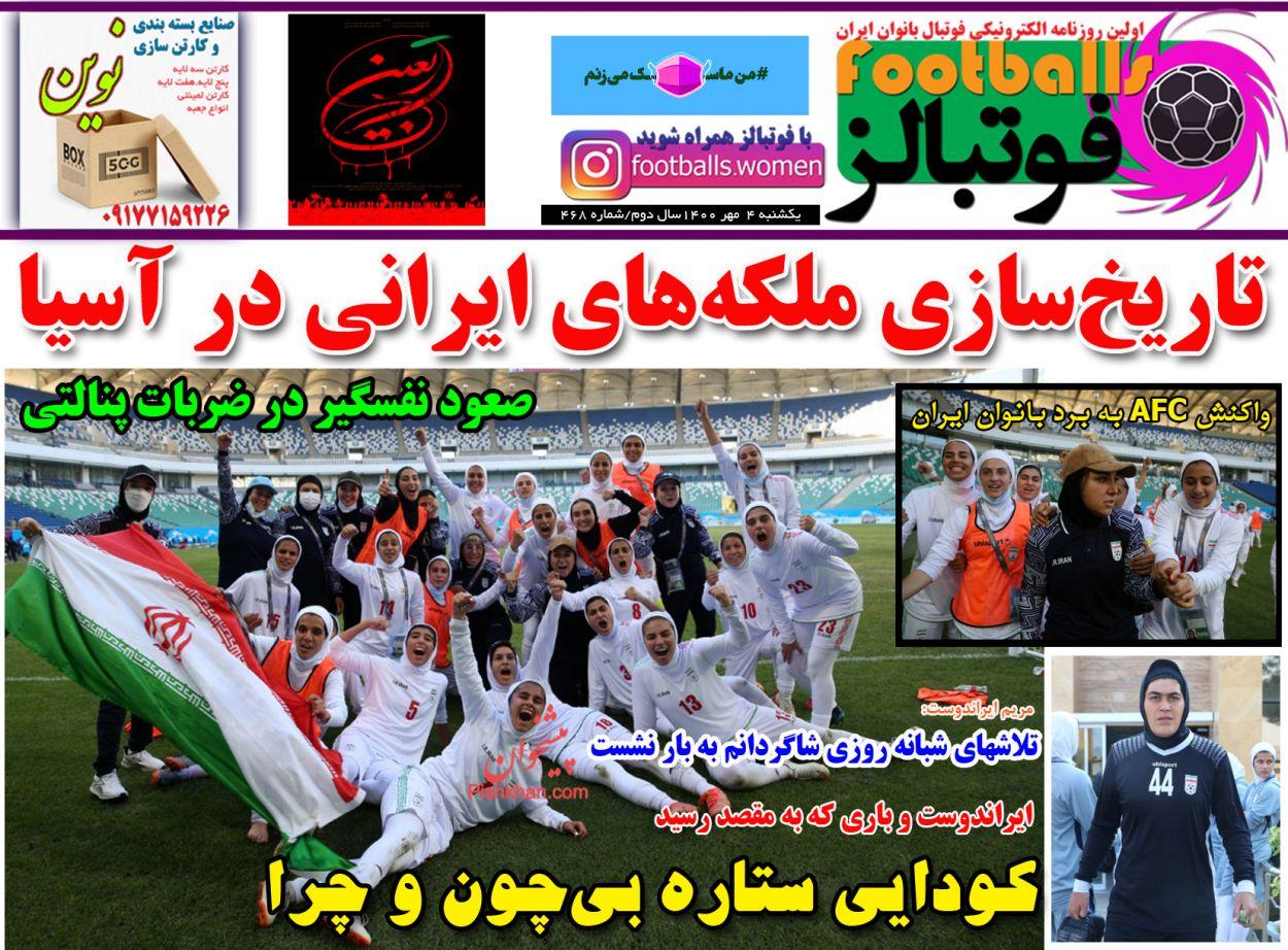 عناوین اخبار روزنامه فوتبالز در روز یکشنبه ۴ مهر