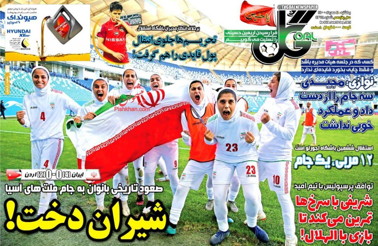 عناوین اخبار روزنامه گل در روز یکشنبه ۴ مهر