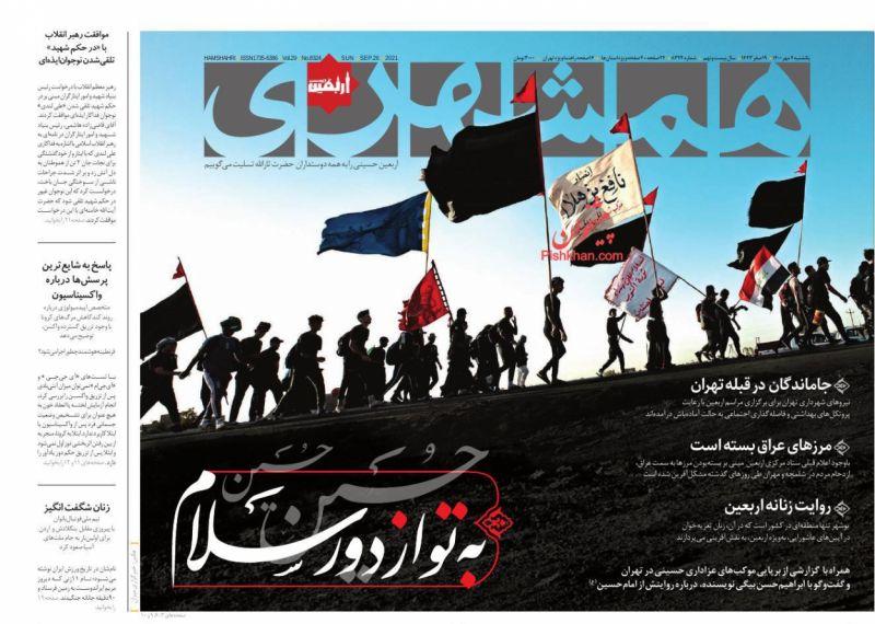 عناوین اخبار روزنامه همشهری در روز یکشنبه ۴ مهر