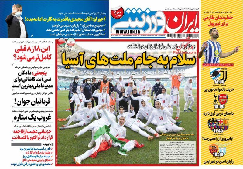 عناوین اخبار روزنامه ایران ورزشی در روز یکشنبه ۴ مهر