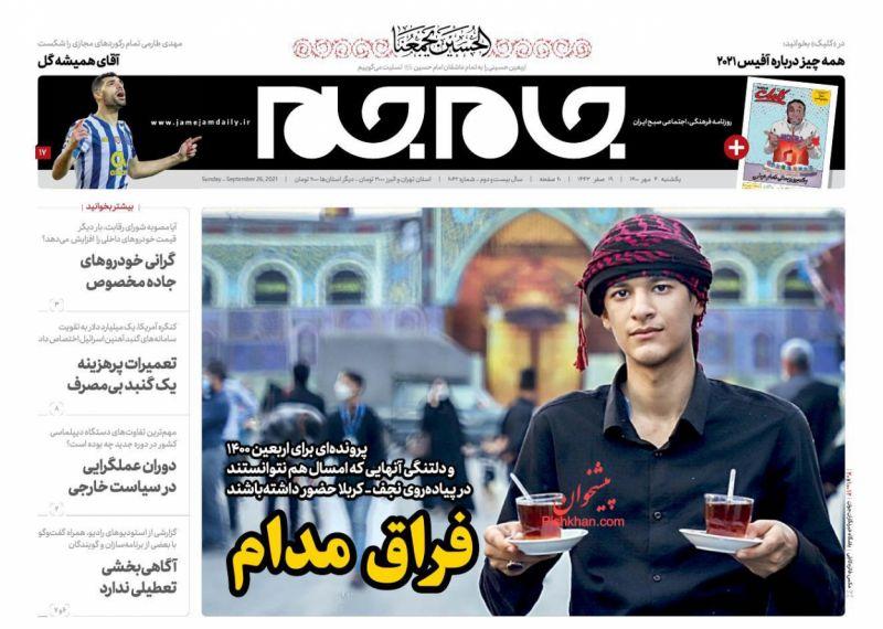 عناوین اخبار روزنامه جام جم در روز یکشنبه ۴ مهر