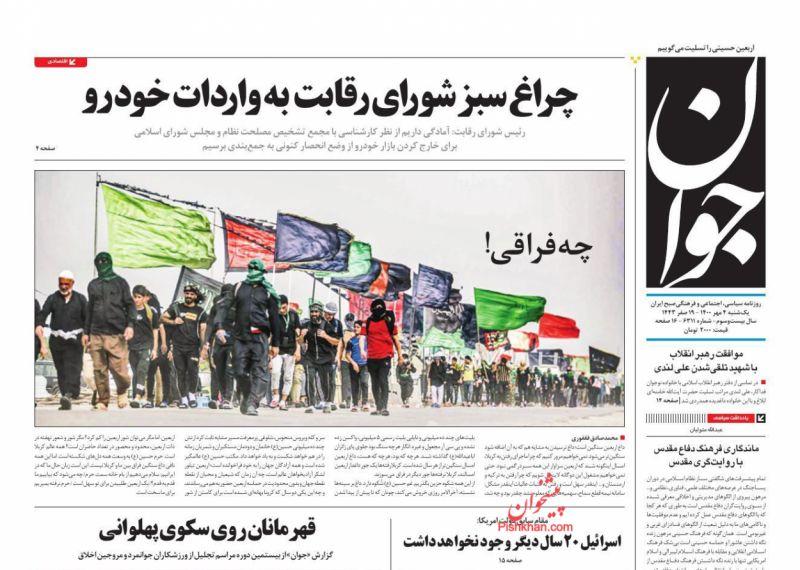 عناوین اخبار روزنامه جوان در روز یکشنبه ۴ مهر