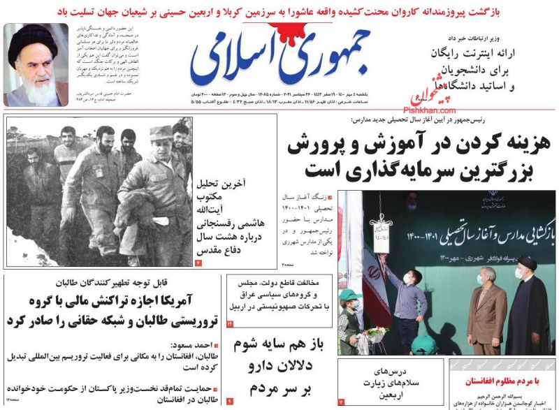 عناوین اخبار روزنامه جمهوری اسلامی در روز یکشنبه ۴ مهر