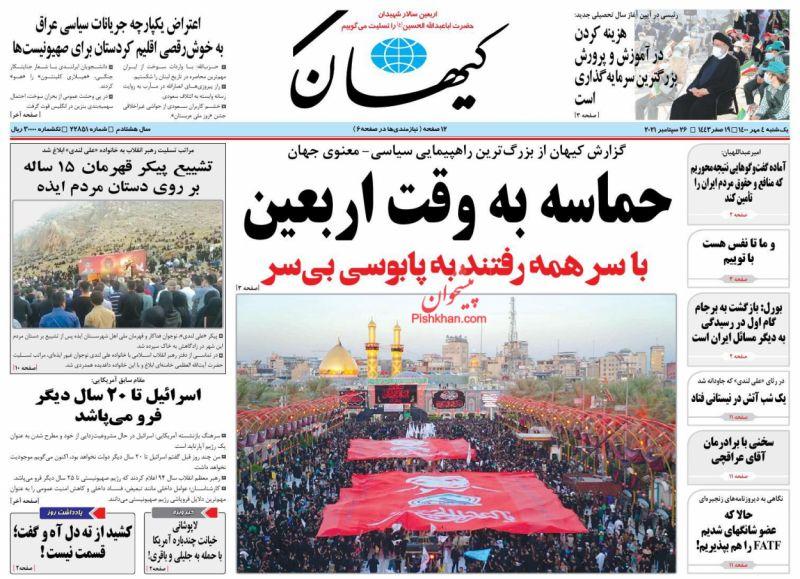 عناوین اخبار روزنامه کيهان در روز یکشنبه ۴ مهر