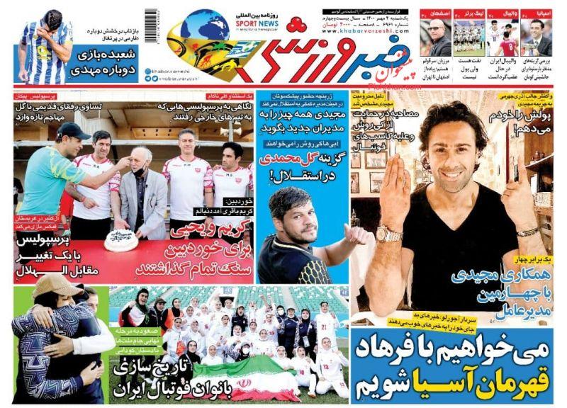 عناوین اخبار روزنامه خبر ورزشی در روز یکشنبه ۴ مهر