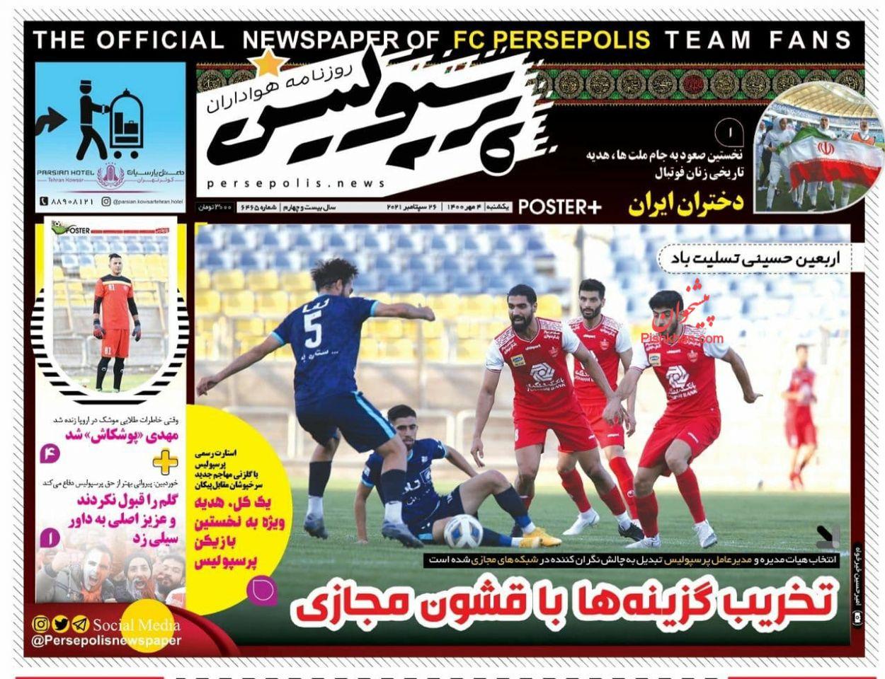 عناوین اخبار روزنامه پرسپولیس در روز یکشنبه ۴ مهر