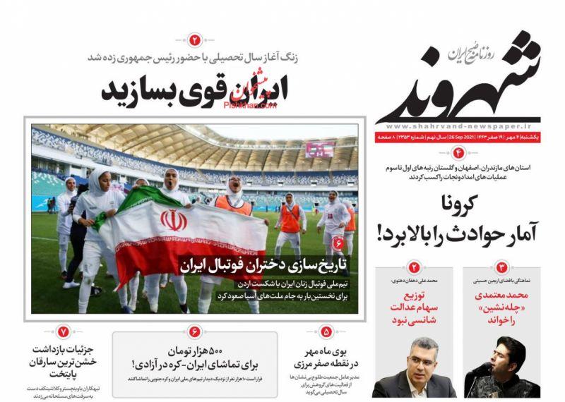 عناوین اخبار روزنامه شهروند در روز یکشنبه ۴ مهر