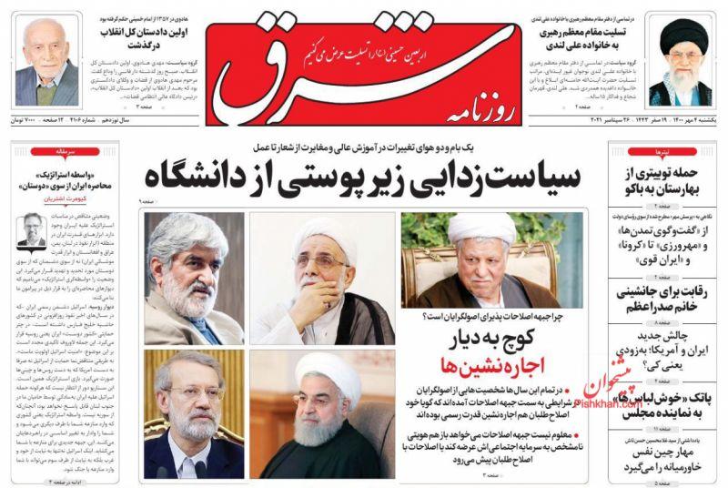عناوین اخبار روزنامه شرق در روز یکشنبه ۴ مهر