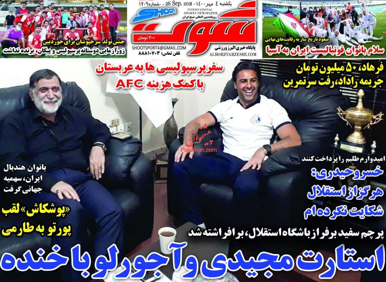 عناوین اخبار روزنامه شوت در روز یکشنبه ۴ مهر