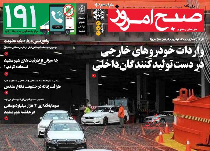عناوین اخبار روزنامه صبح امروز در روز یکشنبه ۴ مهر