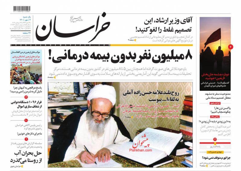 عناوین اخبار روزنامه خراسان در روز یکشنبه ۴ مهر