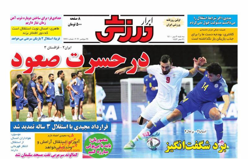 عناوین اخبار روزنامه ابرار ورزشى در روز سهشنبه ۶ مهر