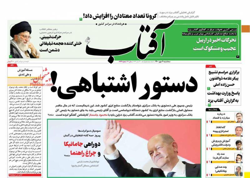 عناوین اخبار روزنامه آفتاب یزد در روز سهشنبه ۶ مهر