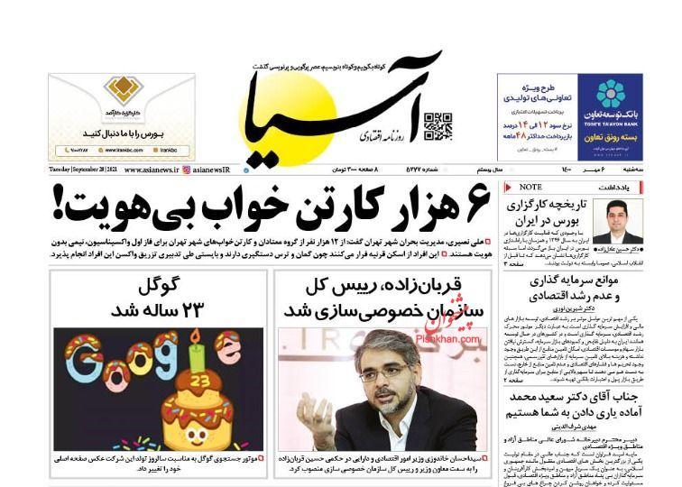 عناوین اخبار روزنامه آسیا در روز سهشنبه ۶ مهر