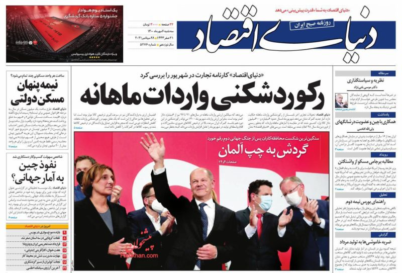 عناوین اخبار روزنامه دنیای اقتصاد در روز سهشنبه ۶ مهر