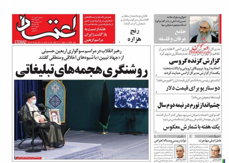 عناوین اخبار روزنامه اعتماد در روز سهشنبه ۶ مهر