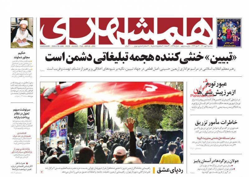 عناوین اخبار روزنامه همشهری در روز سهشنبه ۶ مهر