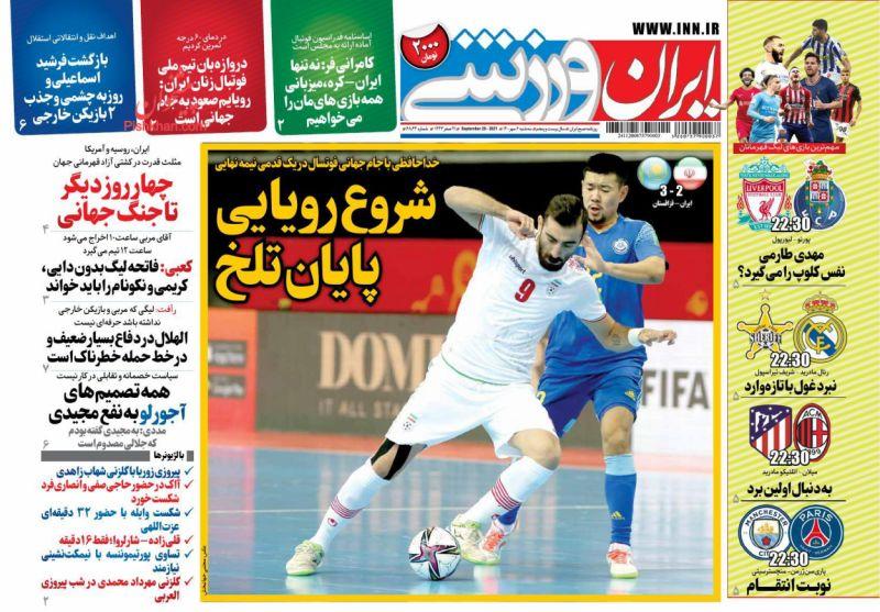 عناوین اخبار روزنامه ایران ورزشی در روز سهشنبه ۶ مهر