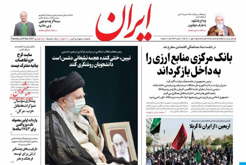 عناوین اخبار روزنامه ایران در روز سهشنبه ۶ مهر
