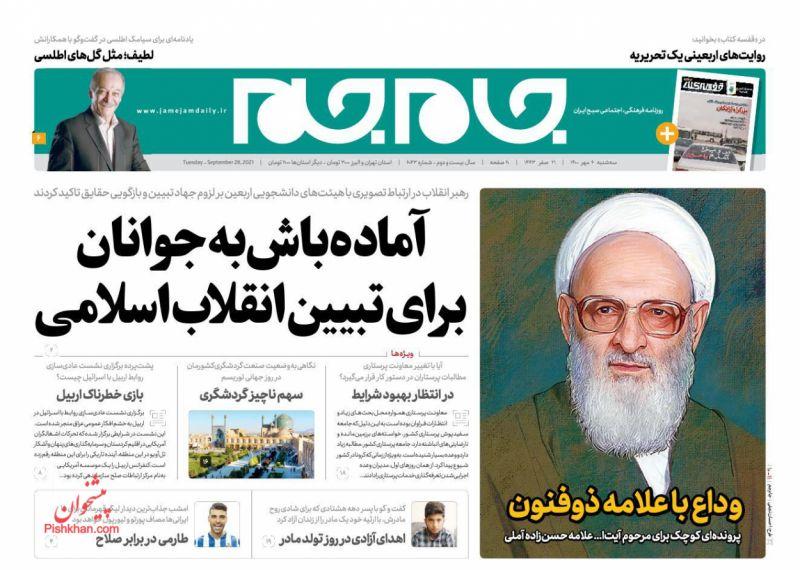 عناوین اخبار روزنامه جام جم در روز سهشنبه ۶ مهر