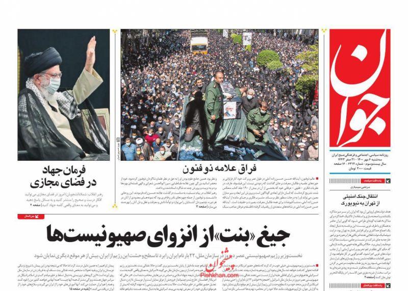عناوین اخبار روزنامه جوان در روز سهشنبه ۶ مهر