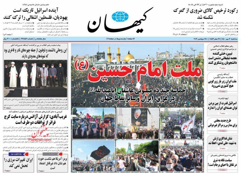 عناوین اخبار روزنامه کيهان در روز سهشنبه ۶ مهر
