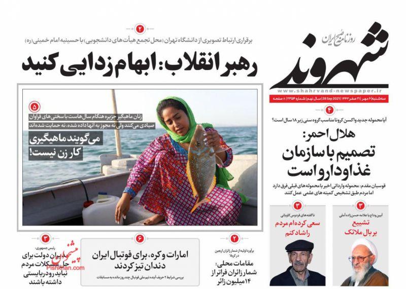 عناوین اخبار روزنامه شهروند در روز سهشنبه ۶ مهر