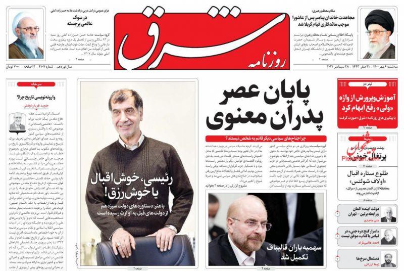 عناوین اخبار روزنامه شرق در روز سهشنبه ۶ مهر