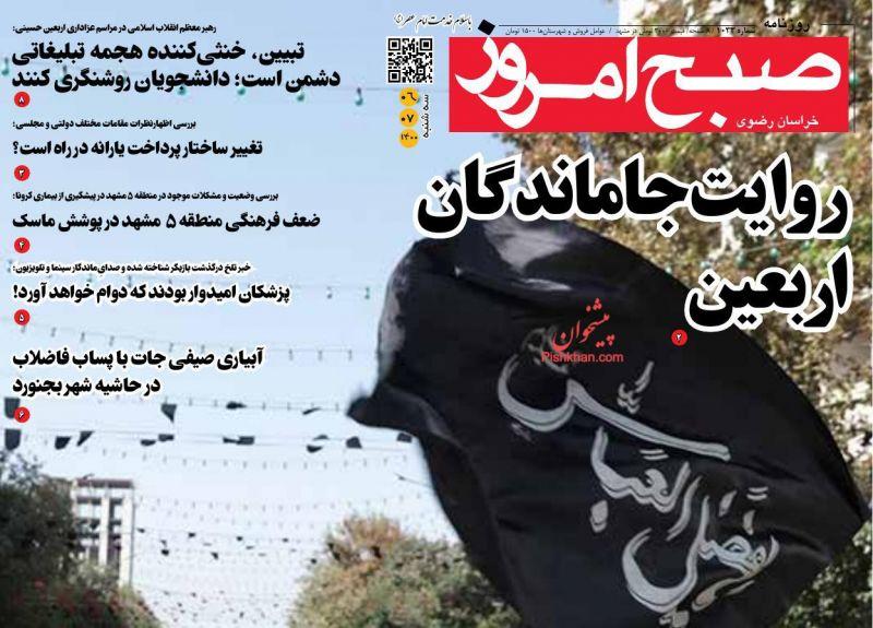 عناوین اخبار روزنامه صبح امروز در روز سهشنبه ۶ مهر