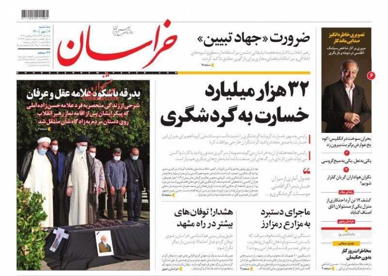 عناوین اخبار روزنامه خراسان در روز سهشنبه ۶ مهر