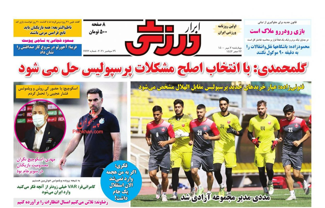 عناوین اخبار روزنامه ابرار ورزشى در روز چهارشنبه ۷ مهر
