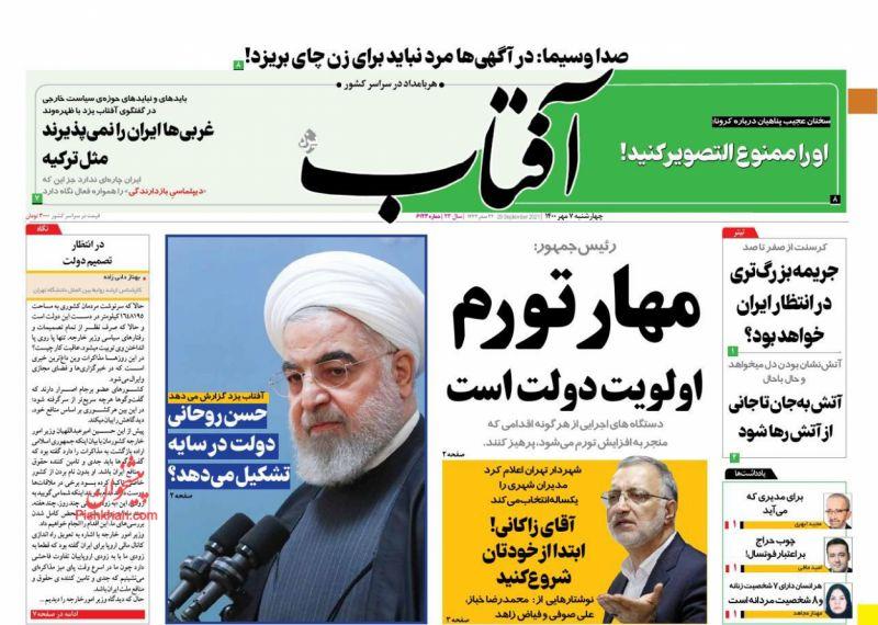 عناوین اخبار روزنامه آفتاب یزد در روز چهارشنبه ۷ مهر