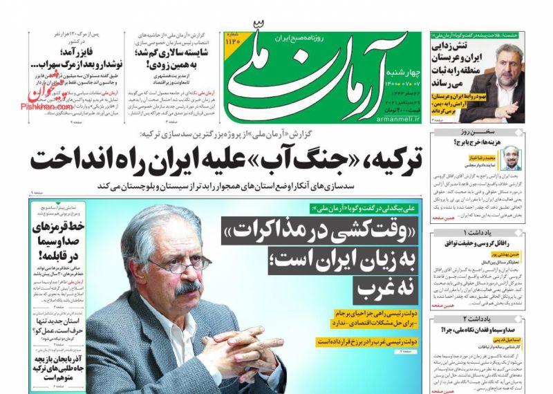 عناوین اخبار روزنامه آرمان ملی در روز چهارشنبه ۷ مهر