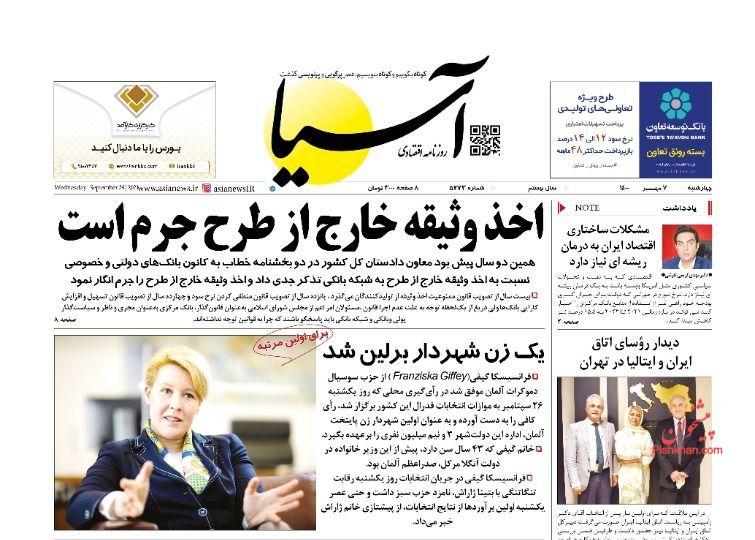 عناوین اخبار روزنامه آسیا در روز چهارشنبه ۷ مهر