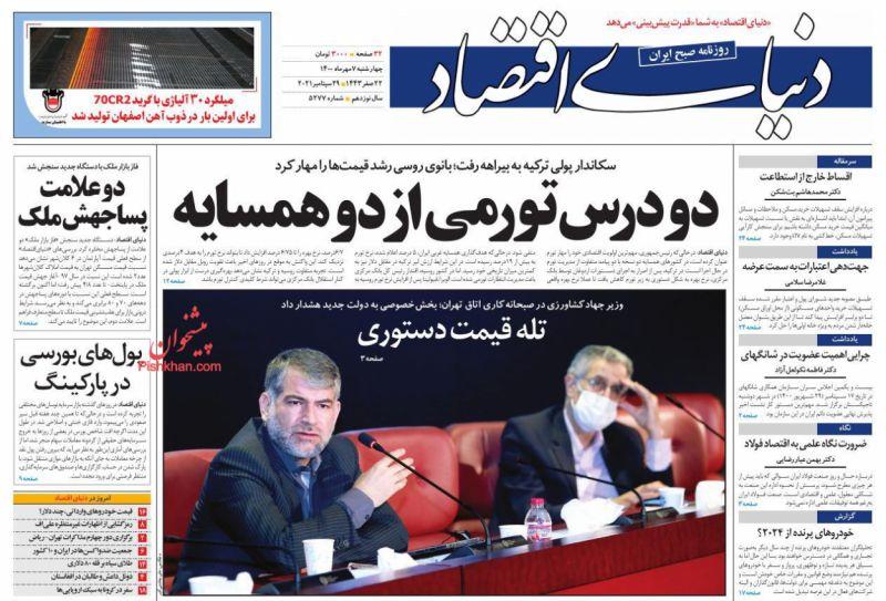 عناوین اخبار روزنامه دنیای اقتصاد در روز چهارشنبه ۷ مهر