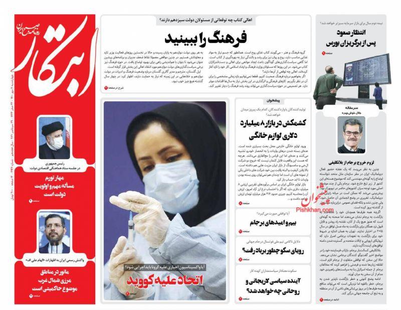 عناوین اخبار روزنامه ابتکار در روز چهارشنبه ۷ مهر