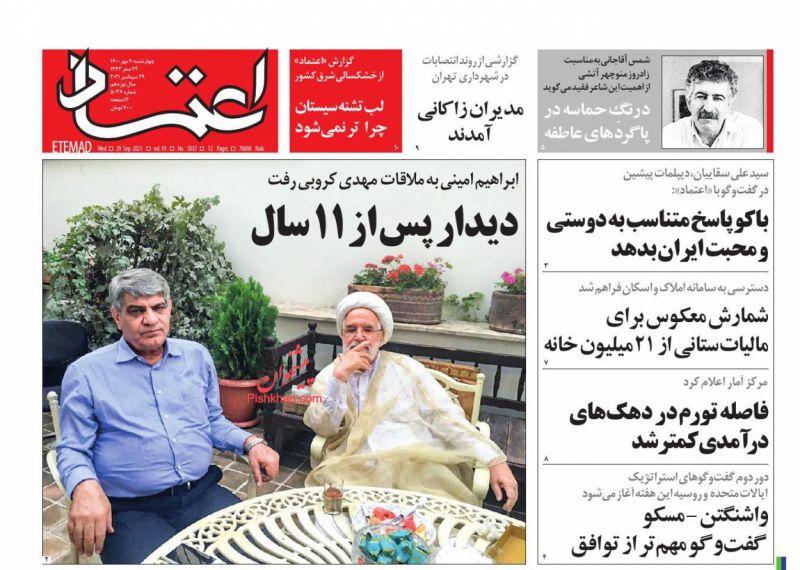 عناوین اخبار روزنامه اعتماد در روز چهارشنبه ۷ مهر