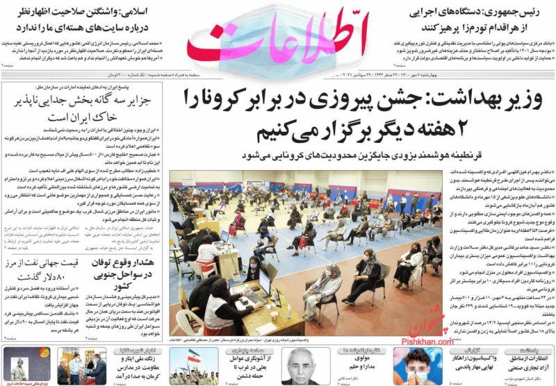 عناوین اخبار روزنامه اطلاعات در روز چهارشنبه ۷ مهر