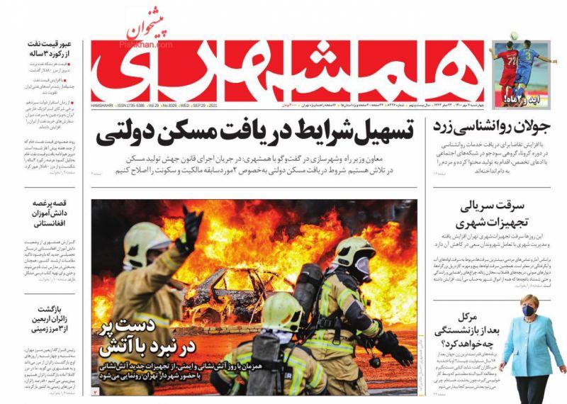 عناوین اخبار روزنامه همشهری در روز چهارشنبه ۷ مهر