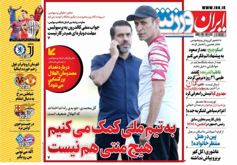 عناوین اخبار روزنامه ایران ورزشی در روز چهارشنبه ۷ مهر