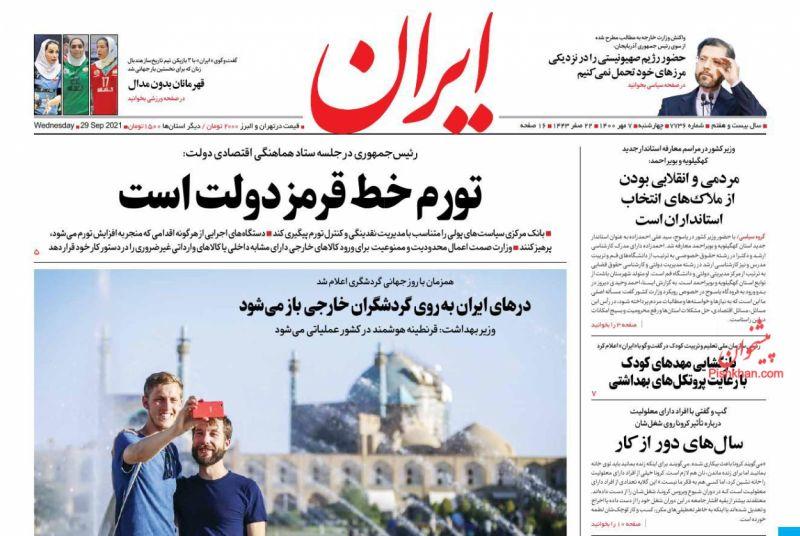 عناوین اخبار روزنامه ایران در روز چهارشنبه ۷ مهر