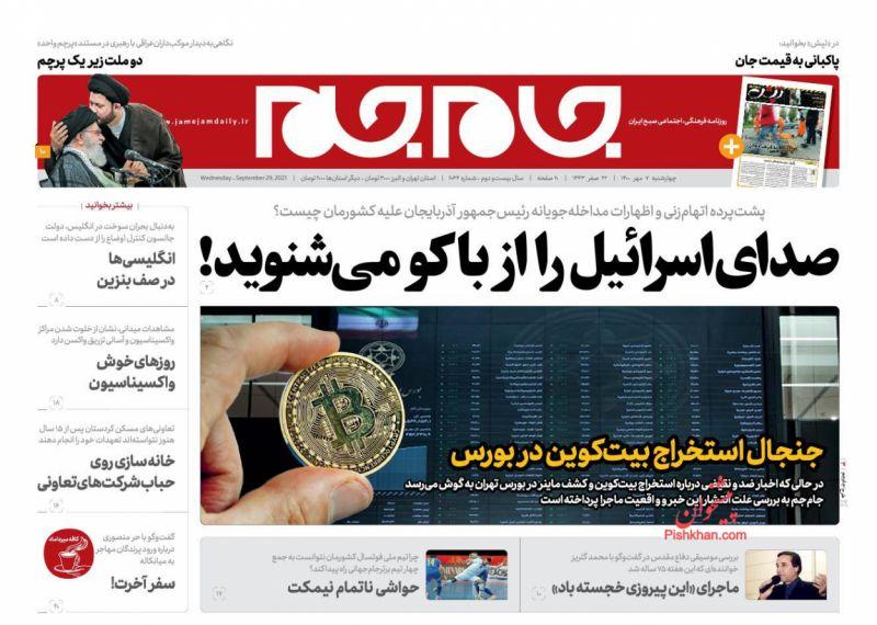 عناوین اخبار روزنامه جام جم در روز چهارشنبه ۷ مهر